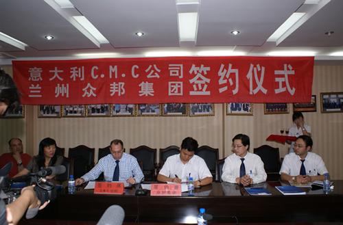 意大利CMC公司签约