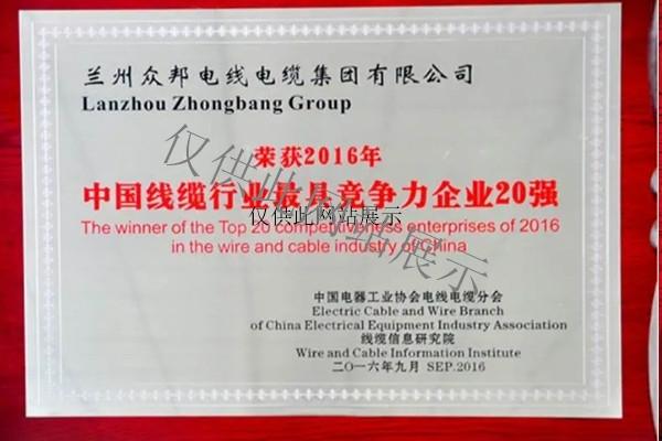 2017年荣获中国线缆行业具竞争力企业20强