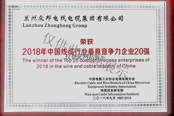 2018年荣获中国线缆行业具竞争力企业20强