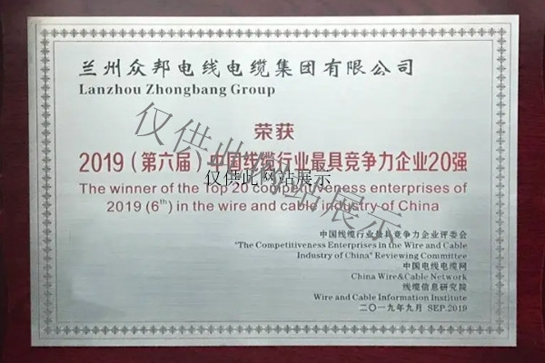 2019年荣获中国线缆行业具竞争力企业20强