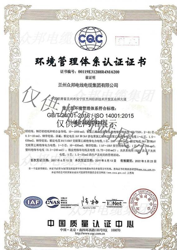 PCCC认证证书